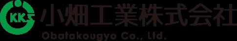 小畑工業株式会社